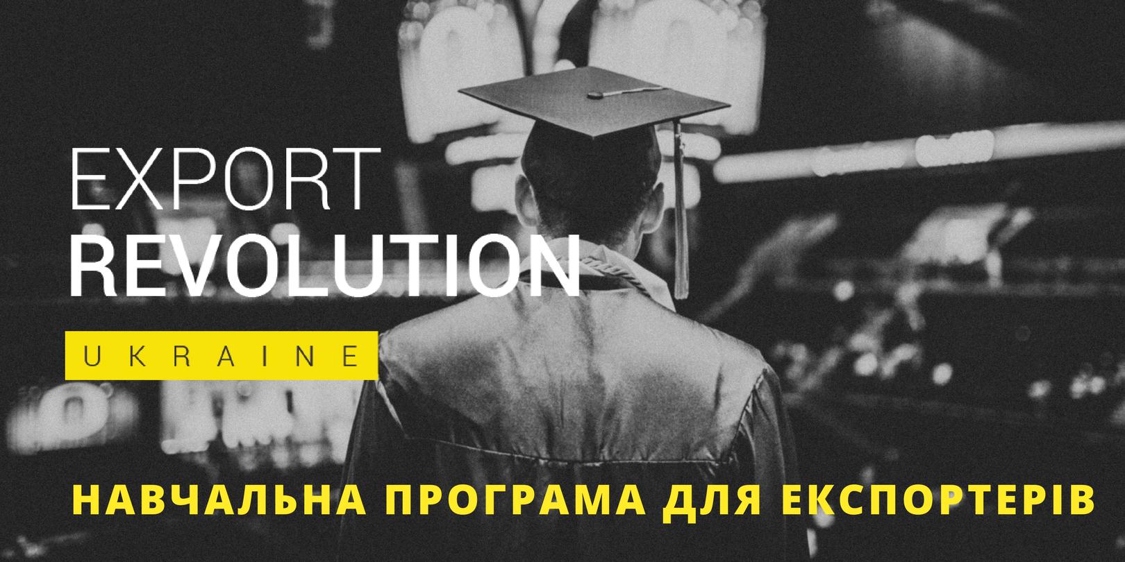 """Результат пошуку зображень за запитом """"Export Revolution. Ukraine"""""""