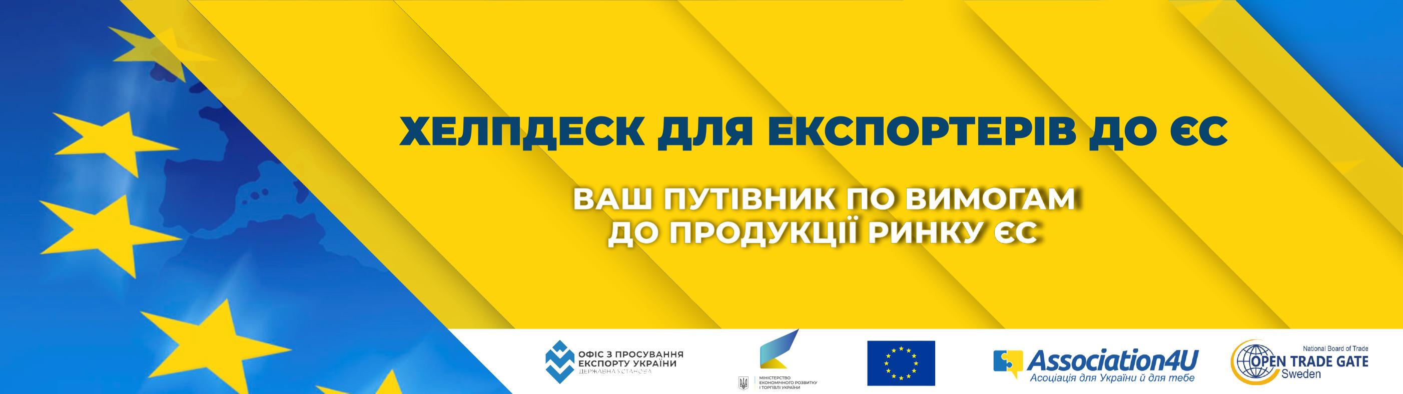 https://helpdesk.epo.org.ua/